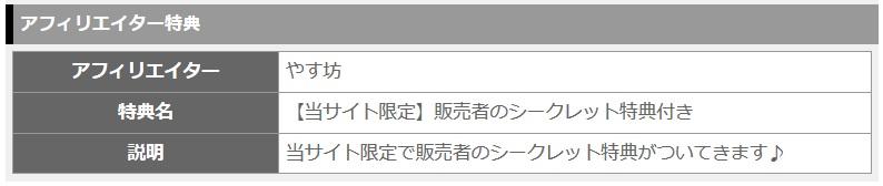 【当サイト限定】販売者のシークレット特典の表示